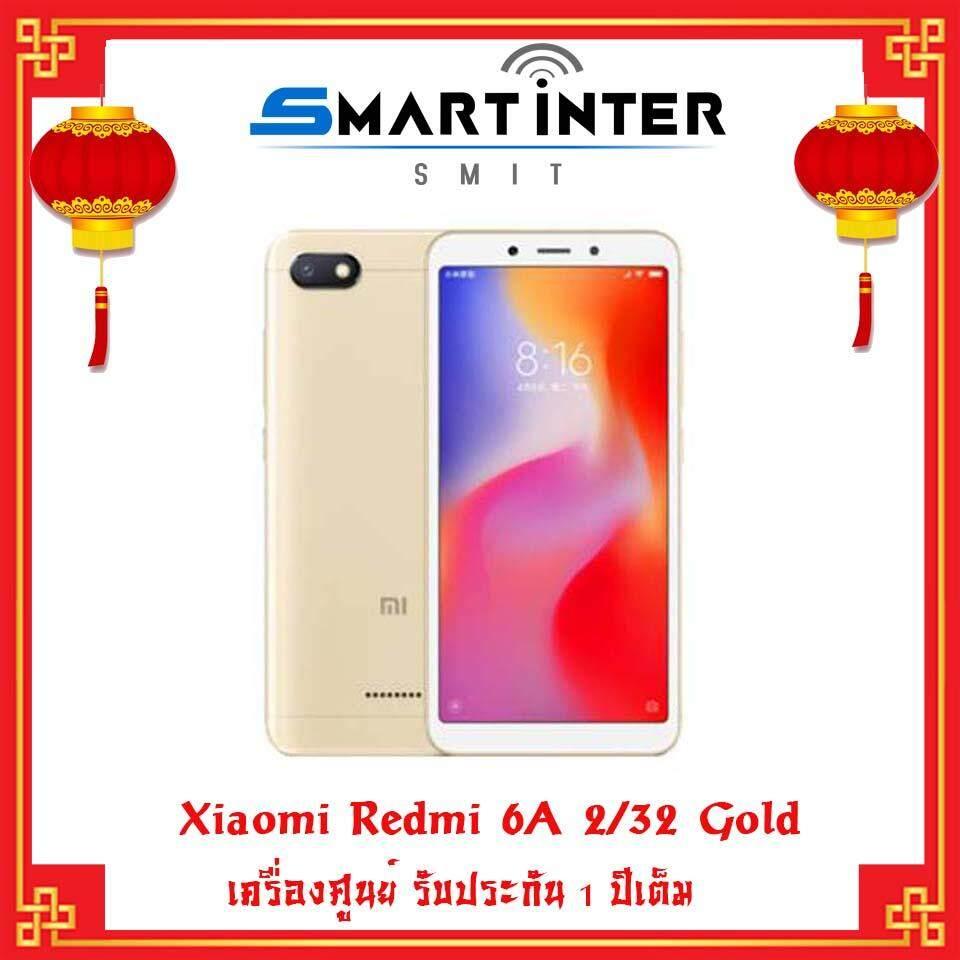 ลพบุรี Xiaomi Redmi 6A (2/32GB) เครื่องศูนย์ไทย (Rom Global Version)