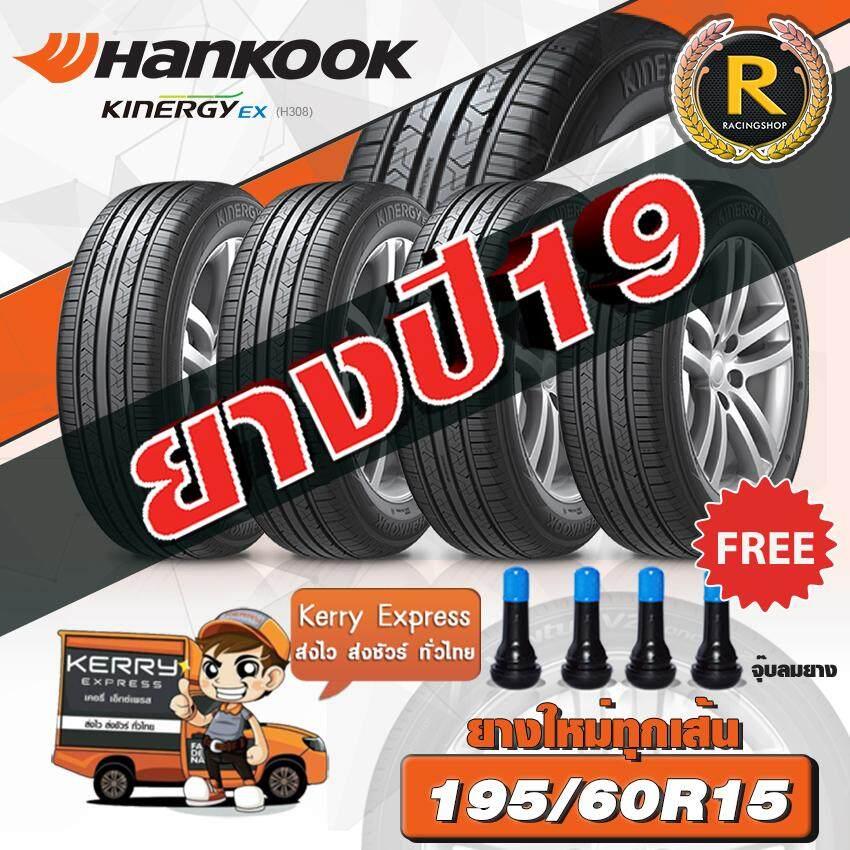 ประกันภัย รถยนต์ 2+ ยโสธร HANKOOK ยางรถยนต์ EX H308 : 195/60R15 ( 4เส้น ) ผลิตปี19
