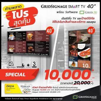 GRID SIGNAGE SMART TV 40