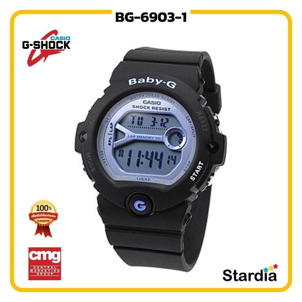 นาฬิกาข้อมือ นาฬิกา Casio นาฬิกา Gshock รุ่น BG-6903-1 นาฬิกาผู้ชาย นาฬิกาผู้หญิง กันน้ำ - ของแท้ พร้อมกล่อง คู่มือ ใบรับประกัน CMG จัดส่ง kerry ทุกวัน มีประกัน 1 ปี สี ดำ ฟ้า