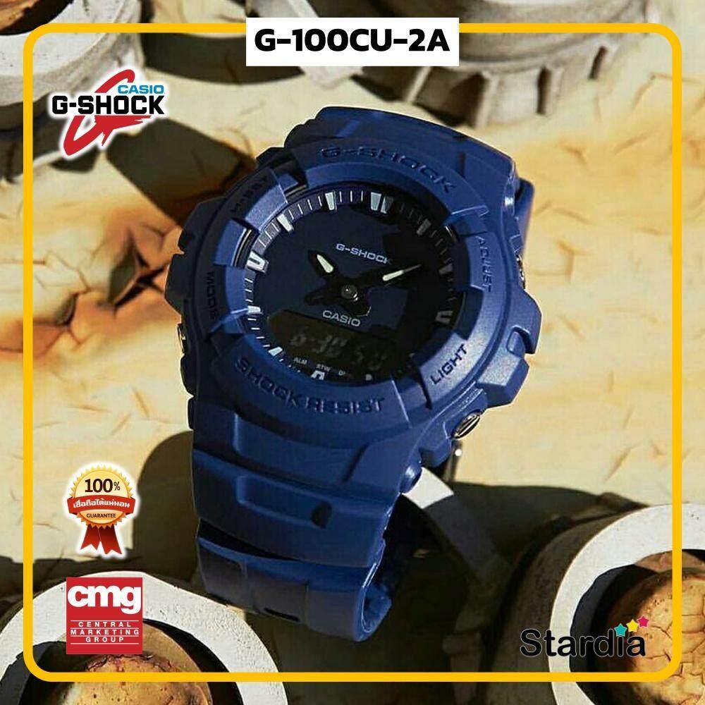 ลดสุดๆ นาฬิกาข้อมือ นาฬิกา Casio นาฬิกา Gshock รุ่น G-100CU-2A นาฬิกาผู้ชาย นาฬิกาผู้หญิง กันน้ำ - ของแท้ พร้อมกล่อง คู่มือ ใบรับประกัน CMG จัดส่ง kerry ทุกวัน มีประกัน 1 ปี สี น้ำเงิน