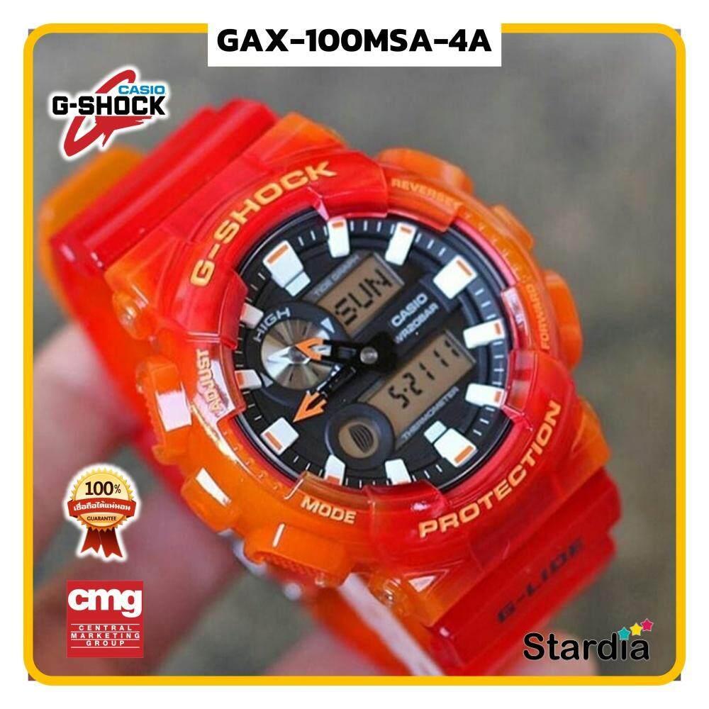 เก็บเงินปลายทางได้ นาฬิกาข้อมือ นาฬิกา Casio นาฬิกา Gshock รุ่น GAX-100MSA-4A นาฬิกาผู้ชาย นาฬิกาผู้หญิง กันน้ำ - ของแท้ พร้อมกล่อง คู่มือ ใบรับประกัน CMG จัดส่ง kerry ทุกวัน มีประกัน 1 ปี สี ส้ม