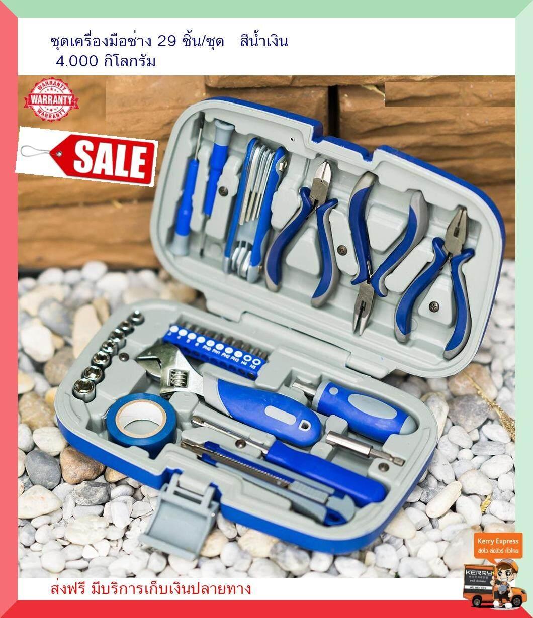 สุดยอดสินค้า!! ส่งฟรี!! Kerry อุปกรณ์เครื่องมือช่าง ชุดเครื่องมือขนาดพกพา ชุดเครื่องมือช่าง 29 ชิ้น/ชุด สีน้ำเงิน ใช้เป็นเครื่องมือใช้ถอด หรือ ประกอบสิ่งของต่างๆ สามารถเลือกได้ตามการใช้งาน  (มีบริการเ
