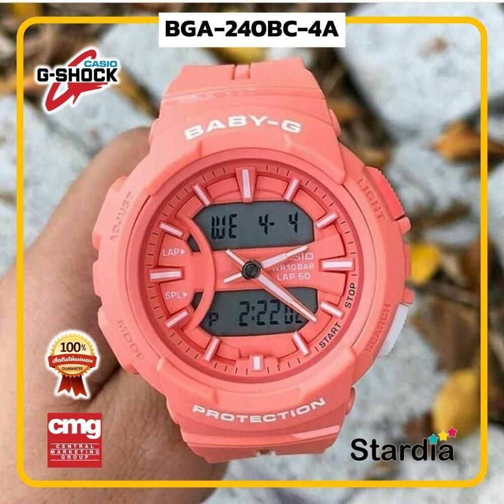 เก็บเงินปลายทางได้ นาฬิกาข้อมือ นาฬิกา Casio นาฬิกา Gshock รุ่น BGA-240BC-4A สี ชมพู นาฬิกาผู้ชาย นาฬิกาผู้หญิง กันน้ำ - ของแท้ พร้อมกล่อง คู่มือ ใบรับประกัน CMG จัดส่ง kerry ทุกวัน มีประกัน 1 ปี