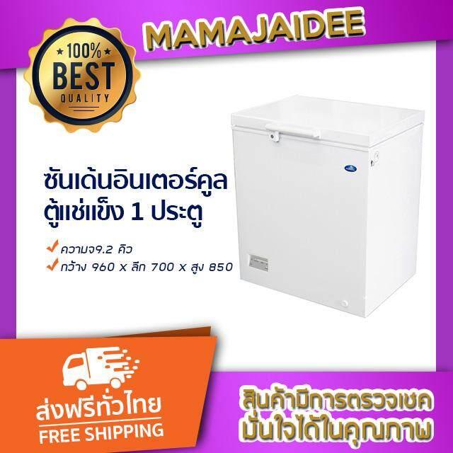 ตราด MAMAJAIDEE ซันเด้น อินเตอร์คูล ตู้แช่แข็ง 1 ประตู รุ่น SNH0265 (9.2 คิว)