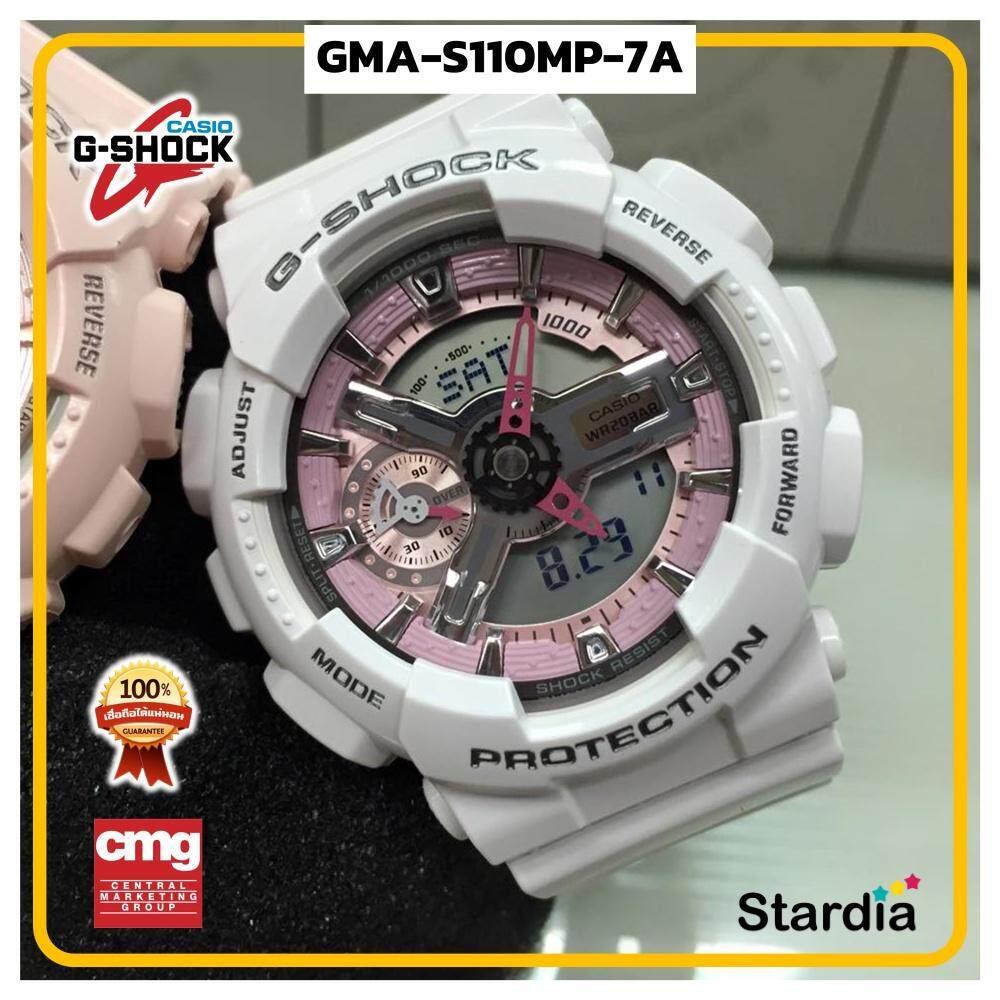 เก็บเงินปลายทางได้ นาฬิกาข้อมือ นาฬิกา Casio นาฬิกา Gshock รุ่น GMA-S110MP-7A นาฬิกาผู้ชาย นาฬิกาผู้หญิง กันน้ำ - ของแท้ พร้อมกล่อง คู่มือ ใบรับประกัน CMG จัดส่ง kerry ทุกวัน มีประกัน 1 ปี สี ขาว ชมพู
