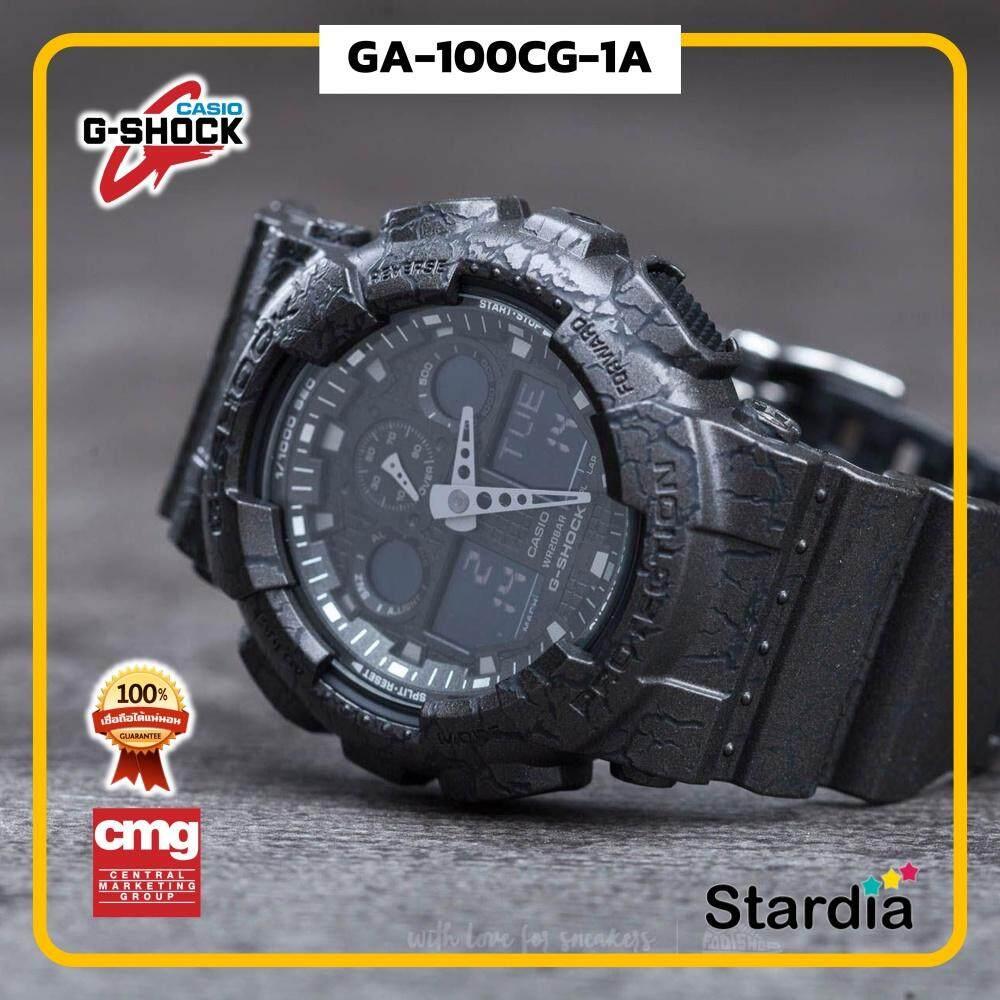 ลดสุดๆ นาฬิกาข้อมือ นาฬิกา Casio นาฬิกา Gshock รุ่น GA-100CG-1A นาฬิกาผู้ชาย นาฬิกาผู้หญิง กันน้ำ - ของแท้ พร้อมกล่อง คู่มือ ใบรับประกัน CMG จัดส่ง kerry ทุกวัน มีประกัน 1 ปี สี ดำ ลาย