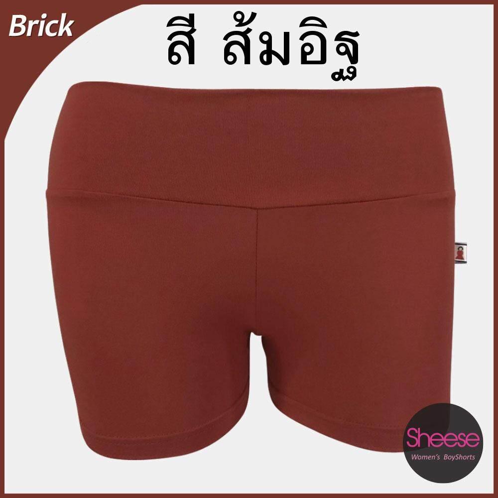 ขายดีมาก! สีส้มอิฐ กางเกงผ้ายืด ผ้านิ่มเด้ง ฟรีไซส์ Sheese (คละสีลายได้ ซื้อ 5 ตัว ส่งฟรี Kerry) กางเกงขาสั้นผู้หญิง กางเกงขาสั้น ผญ กางเกงใส่สบาย กางเกงซับใน กางเกงเลคกิ้ง กางเกงใส่นอน กางเกงboxerผู้
