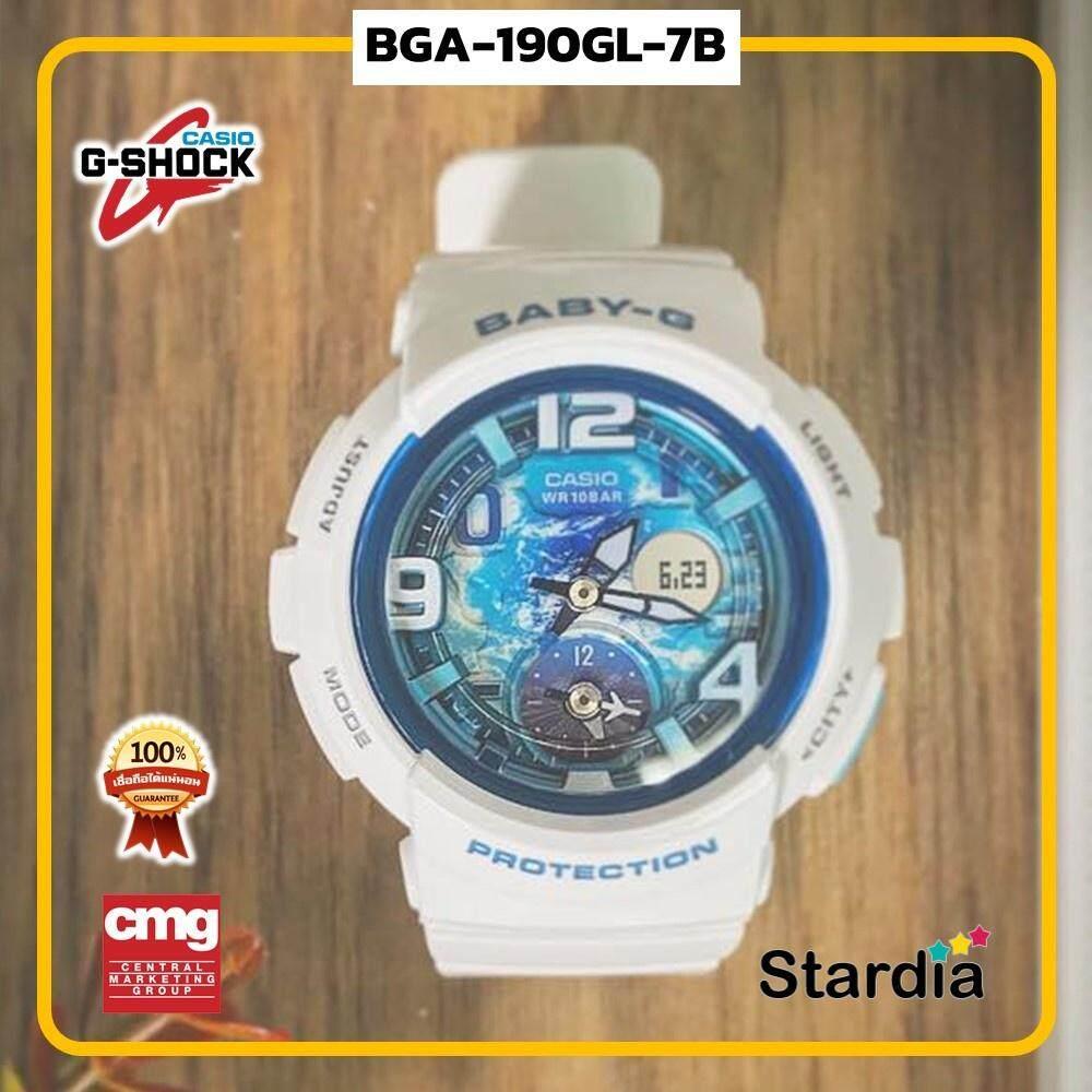 นาฬิกาข้อมือ นาฬิกา Casio นาฬิกา Gshock รุ่น BGA-190GL-7B สี ขาว นาฬิกาผู้ชาย นาฬิกาผู้หญิง กันน้ำ - ของแท้ พร้อมกล่อง คู่มือ ใบรับประกัน CMG จัดส่ง kerry ทุกวัน มีประกัน 1 ปี