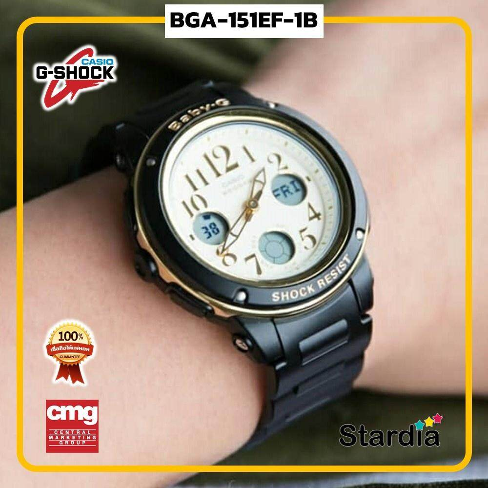 ลดสุดๆ นาฬิกาข้อมือ นาฬิกา Casio นาฬิกา Gshock รุ่น BGA-151EF-1B สี ดำ นาฬิกาผู้ชาย นาฬิกาผู้หญิง กันน้ำ - ของแท้ พร้อมกล่อง คู่มือ ใบรับประกัน CMG จัดส่ง kerry ทุกวัน มีประกัน 1 ปี