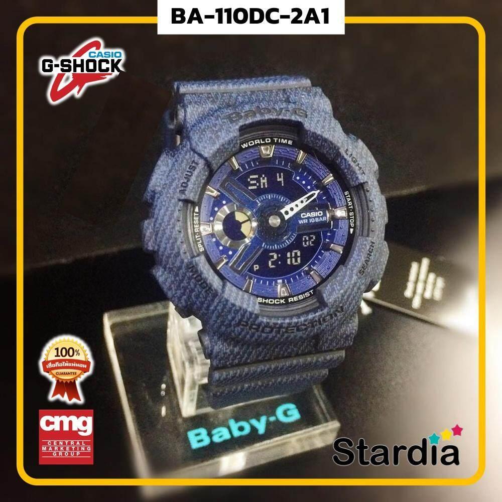 ขายดีมาก! นาฬิกาข้อมือ นาฬิกา Casio นาฬิกา Baby G รุ่น BA-110DC-2A1นาฬิกาผู้ชาย นาฬิกาผู้หญิง กันน้ำ - ของแท้ พร้อมกล่อง คู่มือ ใบรับประกัน CMG จัดส่ง kerry ทุกวัน มีประกัน 1 ปี