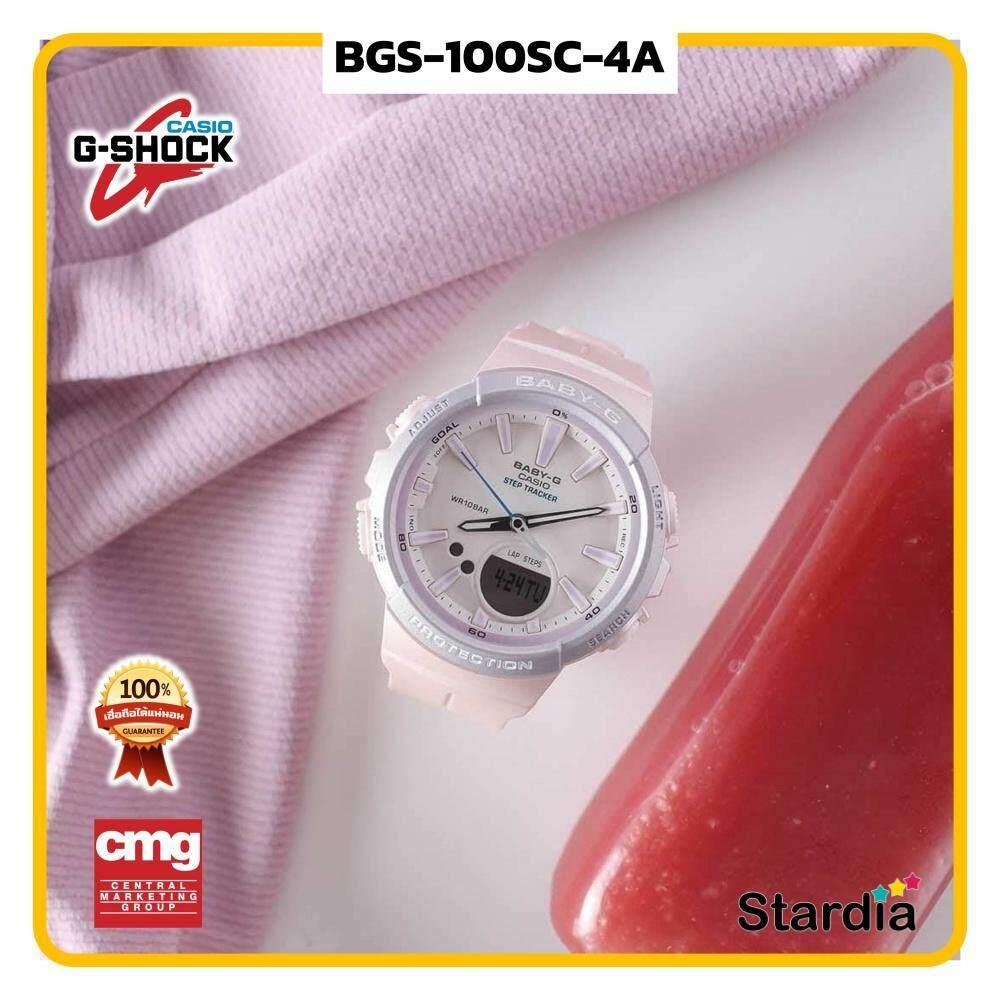 สุดยอดสินค้า!! นาฬิกาข้อมือ นาฬิกา Casio นาฬิกา Gshock รุ่น BGS-100SC-4A นาฬิกาผู้ชาย นาฬิกาผู้หญิง กันน้ำ - ของแท้ พร้อมกล่อง คู่มือ ใบรับประกัน CMG จัดส่ง kerry ทุกวัน มีประกัน 1 ปี สี ชมพู