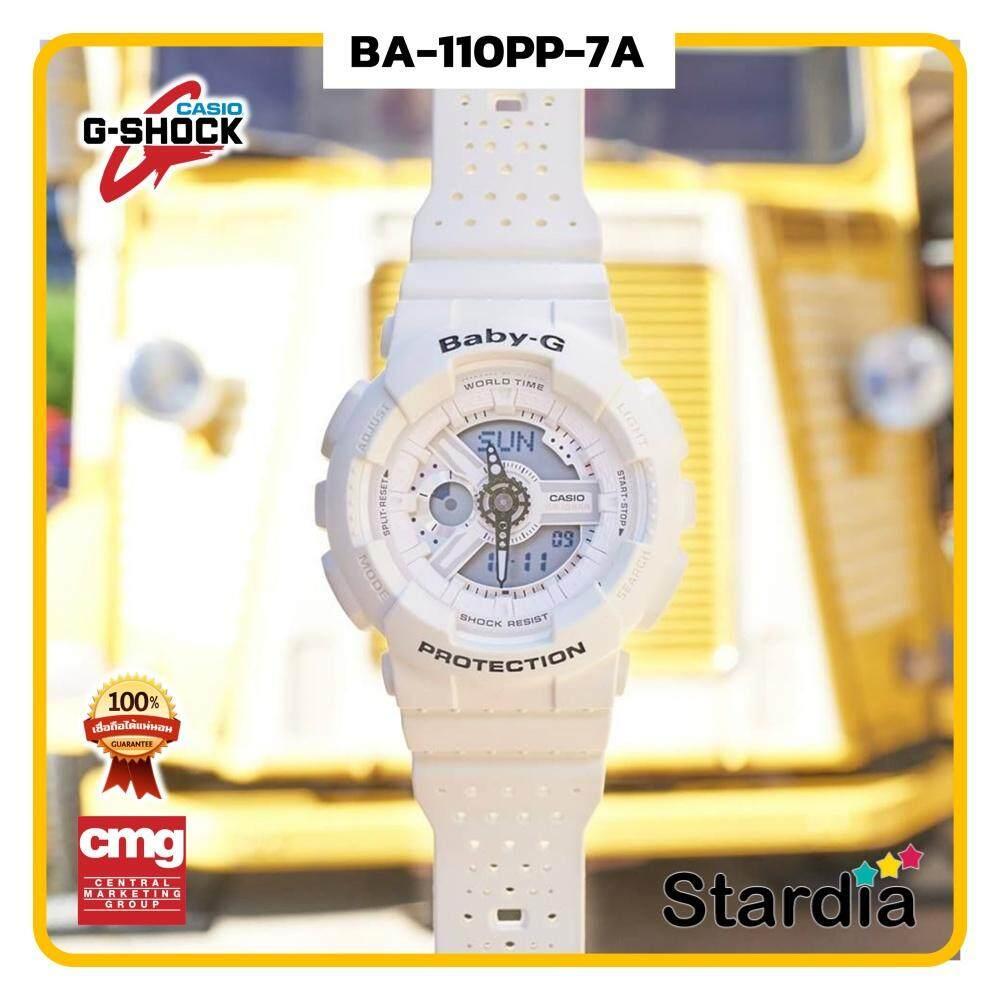 นาฬิกาข้อมือ นาฬิกา Casio นาฬิกา Baby G รุ่น BA-110PP-7Aนาฬิกาผู้ชาย นาฬิกาผู้หญิง กันน้ำ - ของแท้ พร้อมกล่อง คู่มือ ใบรับประกัน CMG จัดส่ง kerry ทุกวัน มีประกัน 1 ปี