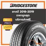 เพชรบูรณ์ ยาง Bridgestone รุ่น DURAVIS R611 ขนาด 215/70R15C