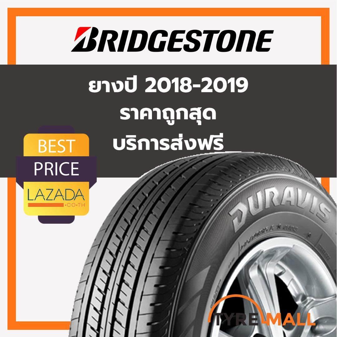 โปรโมชั่นพิเศษ  พะเยา ยาง Bridgestone รุ่น DURAVIS R611 ขนาด 205/70R15C