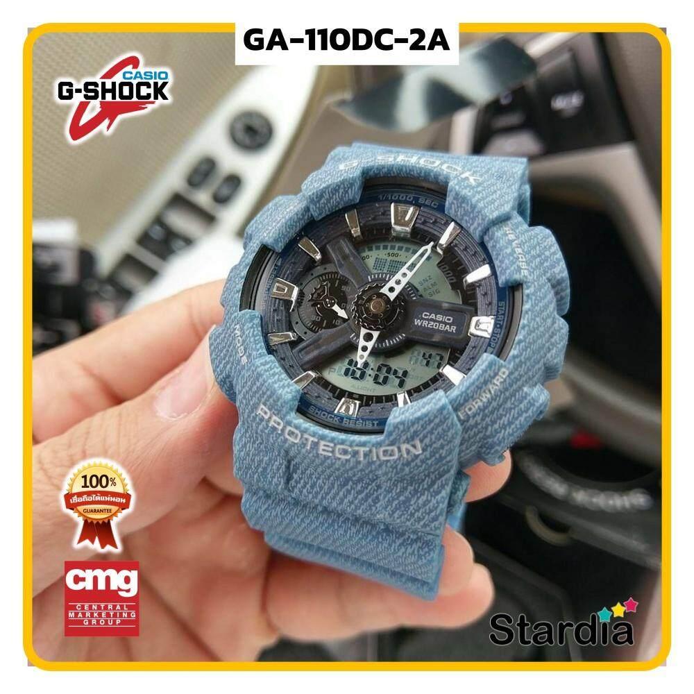 ลดสุดๆ นาฬิกาข้อมือ นาฬิกา Casio นาฬิกา Gshock รุ่น GA-110DC-2A นาฬิกาผู้ชาย นาฬิกาผู้หญิง กันน้ำ - ของแท้ พร้อมกล่อง คู่มือ ใบรับประกัน CMG จัดส่ง kerry ทุกวัน มีประกัน 1 ปี สี ฟ้า ดำ ยีนส์