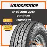 ประกันภัย รถยนต์ ชั้น 3 ราคา ถูก แพร่ ยาง Bridgestone รุ่น DURAVIS R624 ขนาด 215/70R15C