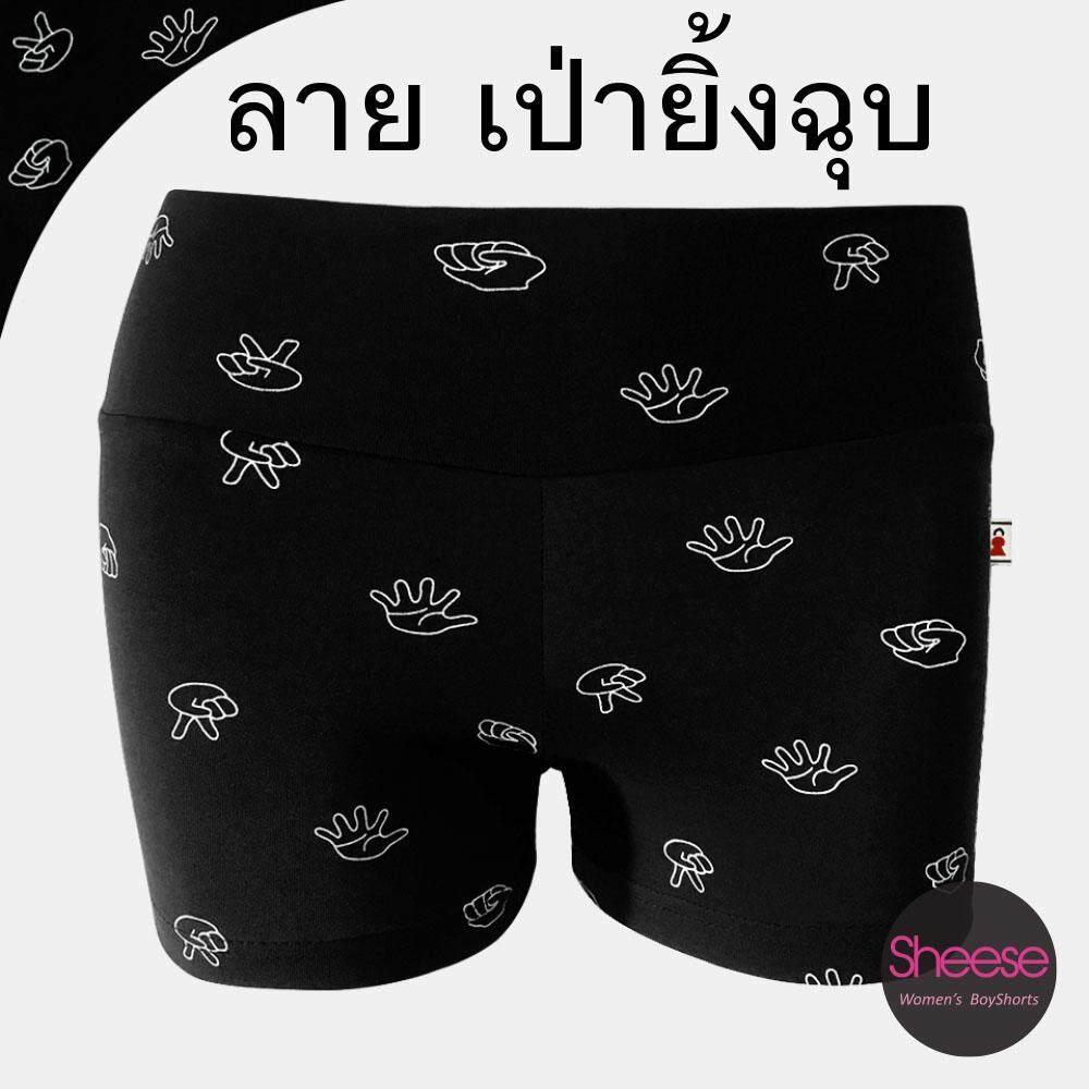 เก็บเงินปลายทางได้ ลายเป่ายิ้งฉุบ กางเกงผ้ายืด ผ้านิ่มเด้ง ฟรีไซส์ Sheese (คละสีลายได้ ซื้อ 5 ตัว ส่งฟรี Kerry) กางเกงขาสั้นผู้หญิง กางเกงขาสั้น ผญ กางเกงใส่สบาย กางเกงซับใน กางเกงเลคกิ้ง กางเกงใส่นอน