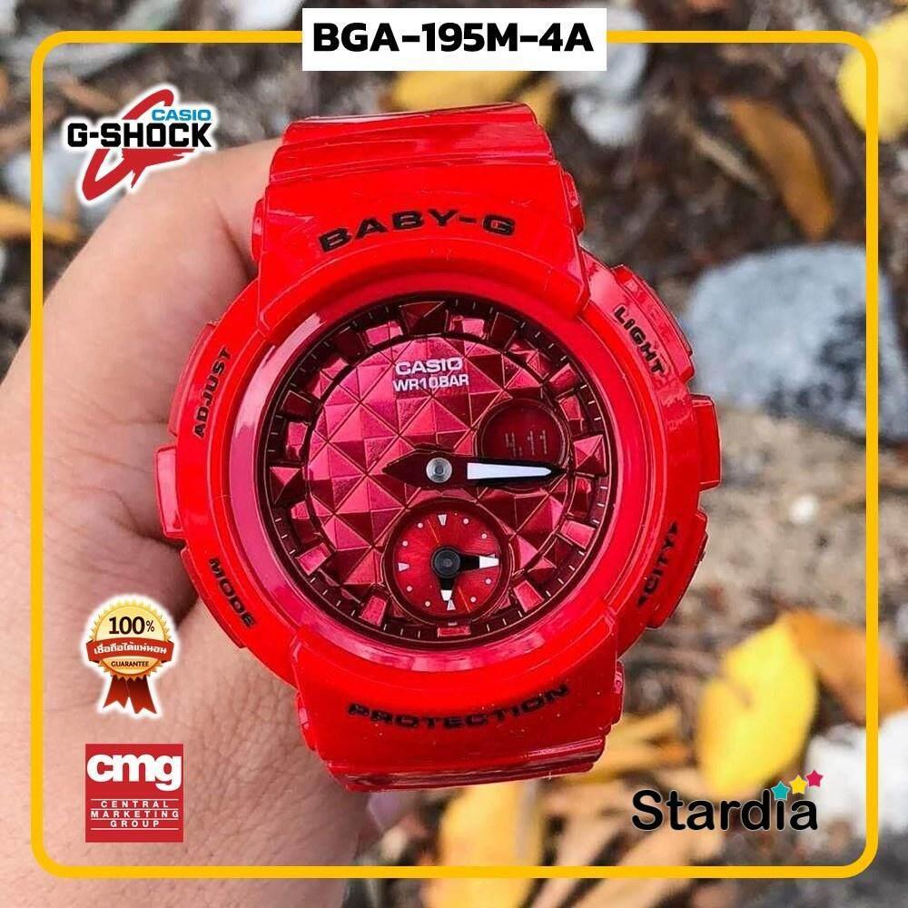 นาฬิกาข้อมือ นาฬิกา Casio นาฬิกา Gshock รุ่น BGA-195M-4A สี แดง นาฬิกาผู้ชาย นาฬิกาผู้หญิง กันน้ำ - ของแท้ พร้อมกล่อง คู่มือ ใบรับประกัน CMG จัดส่ง kerry ทุกวัน มีประกัน 1 ปี