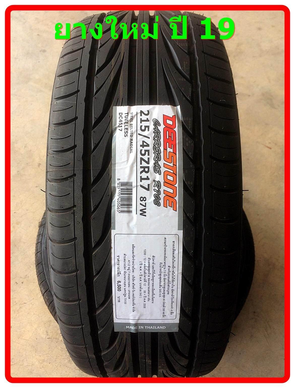 ประกันภัย รถยนต์ 3 พลัส ราคา ถูก แม่ฮ่องสอน ยางรถยนต์ Deestone 215/45/17