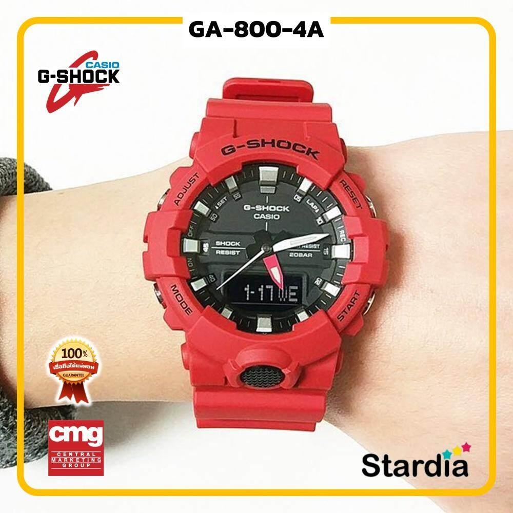 ขายดีมาก! นาฬิกาข้อมือ นาฬิกา Casio นาฬิกา Gshock รุ่น GA-800-4A นาฬิกาผู้ชาย นาฬิกาผู้หญิง กันน้ำ - ของแท้ พร้อมกล่อง คู่มือ ใบรับประกัน CMG จัดส่ง kerry ทุกวัน มีประกัน 1 ปี สี แดง ดำ
