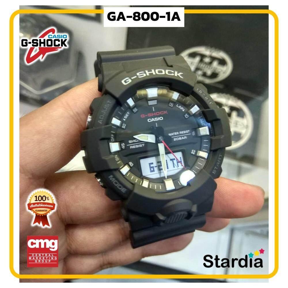 เก็บเงินปลายทางได้ นาฬิกาข้อมือ นาฬิกา Casio นาฬิกา Gshock รุ่น GA-800-1A นาฬิกาผู้ชาย นาฬิกาผู้หญิง กันน้ำ - ของแท้ พร้อมกล่อง คู่มือ ใบรับประกัน CMG จัดส่ง kerry ทุกวัน มีประกัน 1 ปี สี ดำ