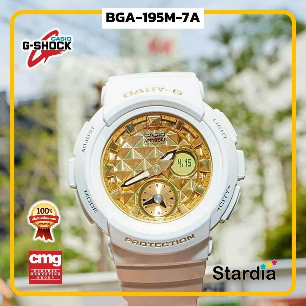 เก็บเงินปลายทางได้ นาฬิกาข้อมือ นาฬิกา Casio นาฬิกา Gshock รุ่น BGA-195M-7A สี ขาว ทอง นาฬิกาผู้ชาย นาฬิกาผู้หญิง กันน้ำ - ของแท้ พร้อมกล่อง คู่มือ ใบรับประกัน CMG จัดส่ง kerry ทุกวัน มีประกัน 1 ปี