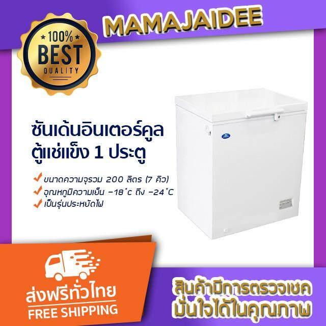 การใช้งาน  ตาก MAMAJAIDEE ซันเด้น อินเตอร์คูล ตู้แช่แข็ง 1 ประตู รุ่น SNH-0205 (7 คิว)