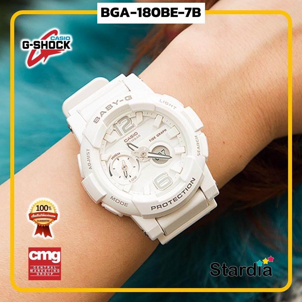 เก็บเงินปลายทางได้ นาฬิกาข้อมือ นาฬิกา Casio นาฬิกา Gshock รุ่น BGA-180BE-7B สี ขาว นาฬิกาผู้ชาย นาฬิกาผู้หญิง กันน้ำ - ของแท้ พร้อมกล่อง คู่มือ ใบรับประกัน CMG จัดส่ง kerry ทุกวัน มีประกัน 1 ปี