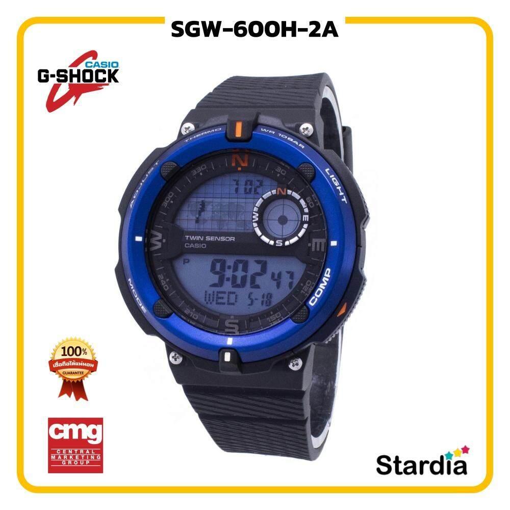 นาฬิกาข้อมือ นาฬิกา Casio นาฬิกา Gshock รุ่น SGW-600H-2A นาฬิกาผู้ชาย นาฬิกาผู้หญิง กันน้ำ - ของแท้ พร้อมกล่อง คู่มือ ใบรับประกัน CMG จัดส่ง kerry ทุกวัน มีประกัน 1 ปี สี ดำ น้ำเงิน