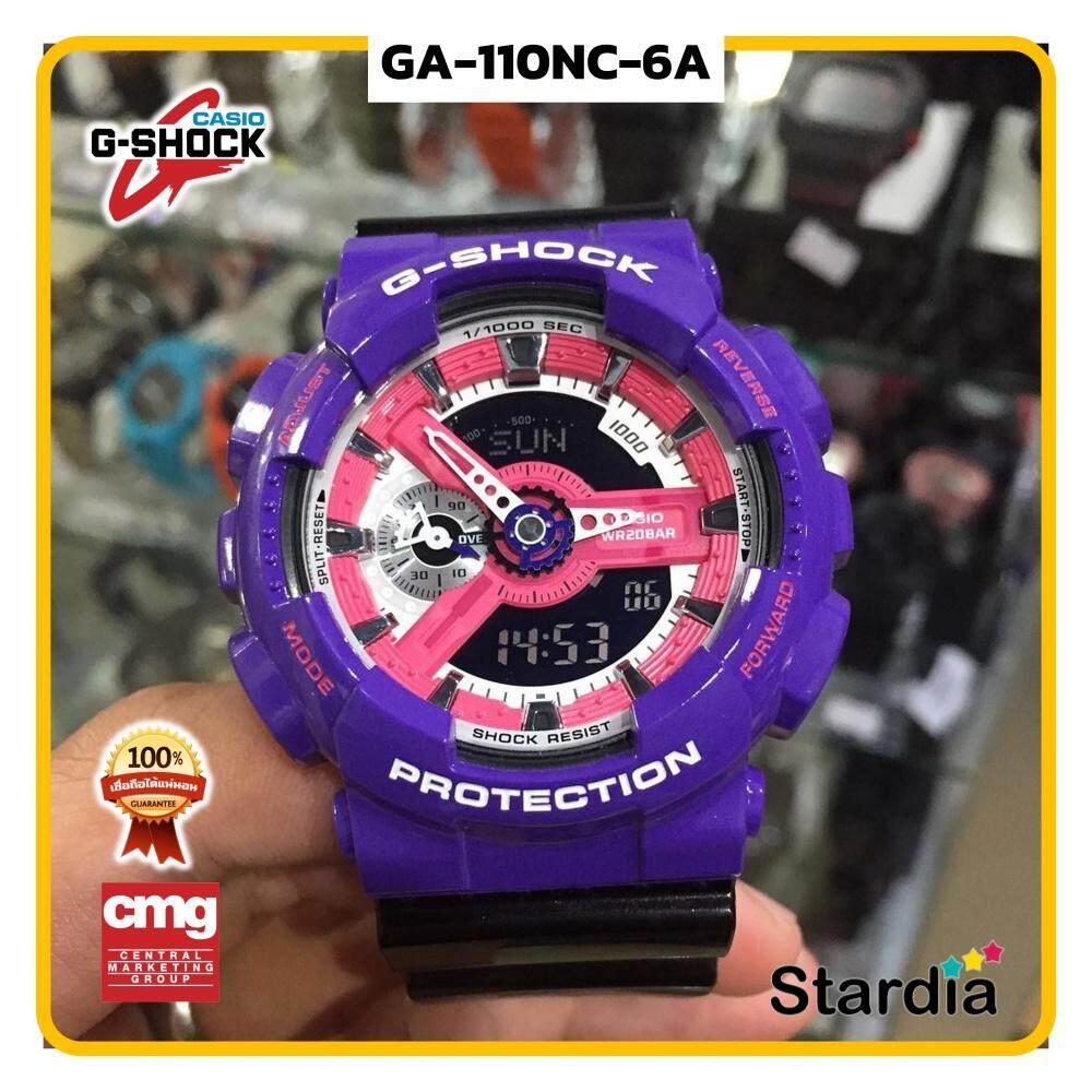 สุดยอดสินค้า!! นาฬิกาข้อมือ นาฬิกา Casio นาฬิกา Gshock รุ่น GA-110NC-6A นาฬิกาผู้ชาย นาฬิกาผู้หญิง กันน้ำ - ของแท้ พร้อมกล่อง คู่มือ ใบรับประกัน CMG จัดส่ง kerry ทุกวัน มีประกัน 1 ปี สี น้ำเงิน ชมพู ด