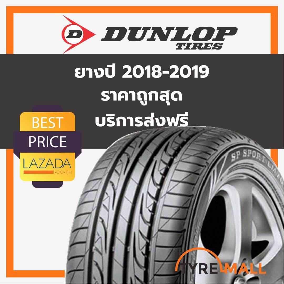 ประกันภัย รถยนต์ 3 พลัส ราคา ถูก อุดรธานี ยาง Dunlop รุ่น SP Sport LM704 ขนาด 245/40R18