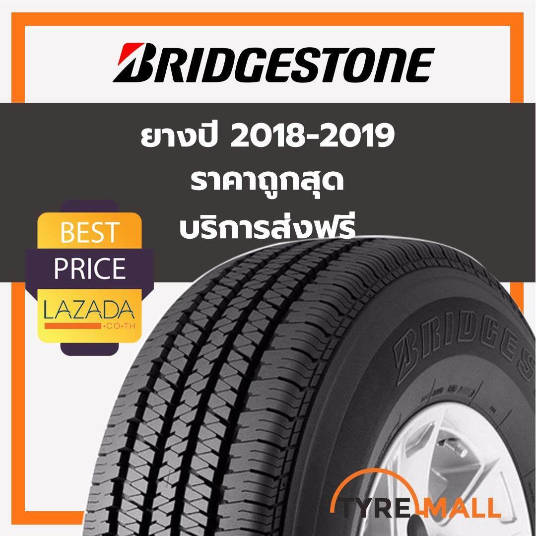 ประกันภัย รถยนต์ 2+ ปทุมธานี ยาง Bridgestone รุ่น DUELER H/T D684 ขนาด 205/70R15