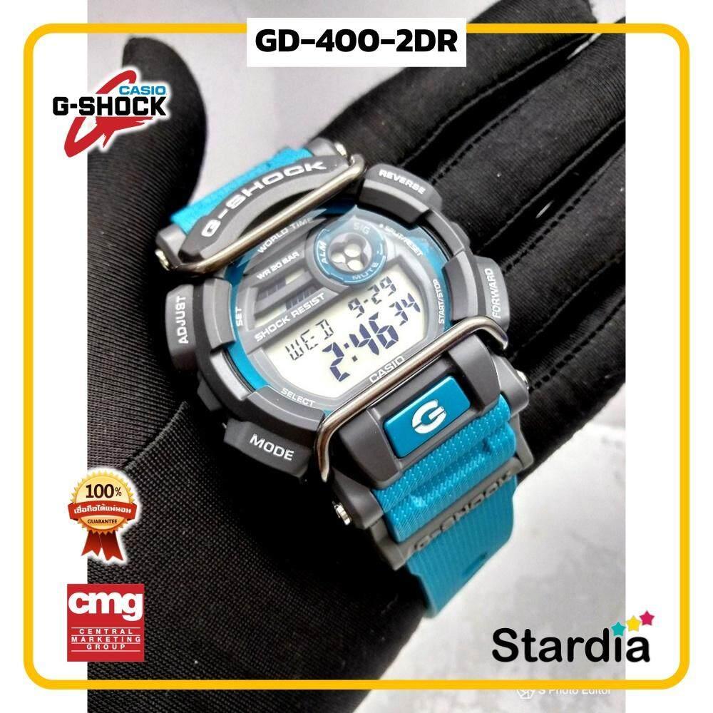 ลดสุดๆ นาฬิกาข้อมือ นาฬิกา Casio นาฬิกา Gshock รุ่น GD-400-2DR นาฬิกาผู้ชาย นาฬิกาผู้หญิง กันน้ำ - ของแท้ พร้อมกล่อง คู่มือ ใบรับประกัน CMG จัดส่ง kerry ทุกวัน มีประกัน 1 ปี สี ดำ ฟ้า