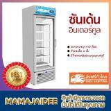 การใช้งาน  นนทบุรี MAMAJAIDEE ซันเด้น อินเตอร์คูล ตู้แช่แข็ง 1 ประตู รุ่น SNR0503 (14.5 คิว)
