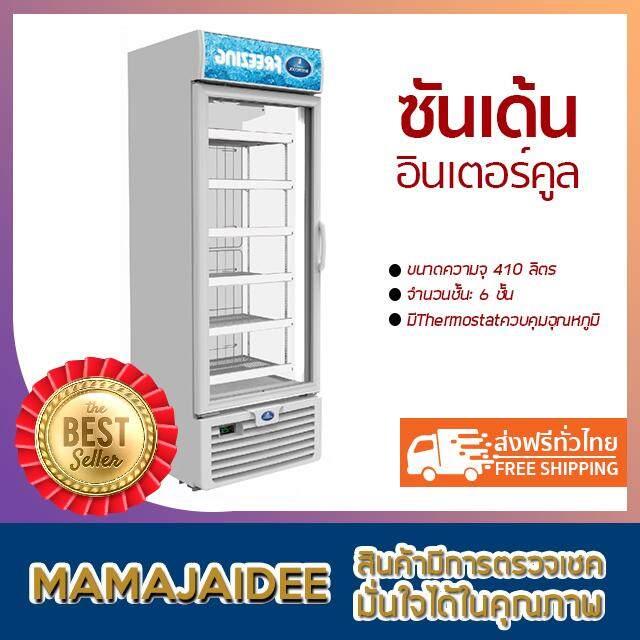 นนทบุรี MAMAJAIDEE ซันเด้น อินเตอร์คูล ตู้แช่แข็ง 1 ประตู รุ่น SNR0503 (14.5 คิว)