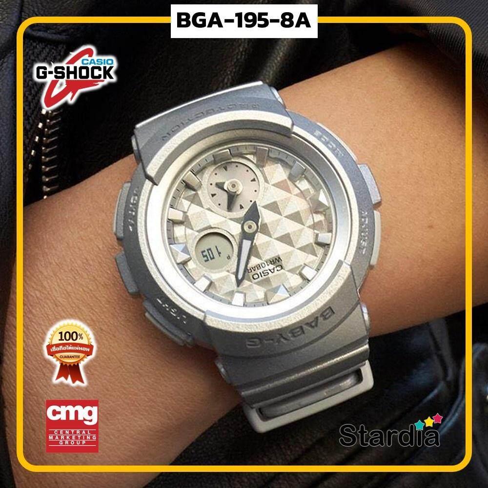 ขายดีมาก! นาฬิกาข้อมือ นาฬิกา Casio นาฬิกา Gshock รุ่น BGA-195-8A สี เทา นาฬิกาผู้ชาย นาฬิกาผู้หญิง กันน้ำ - ของแท้ พร้อมกล่อง คู่มือ ใบรับประกัน CMG จัดส่ง kerry ทุกวัน มีประกัน 1 ปี