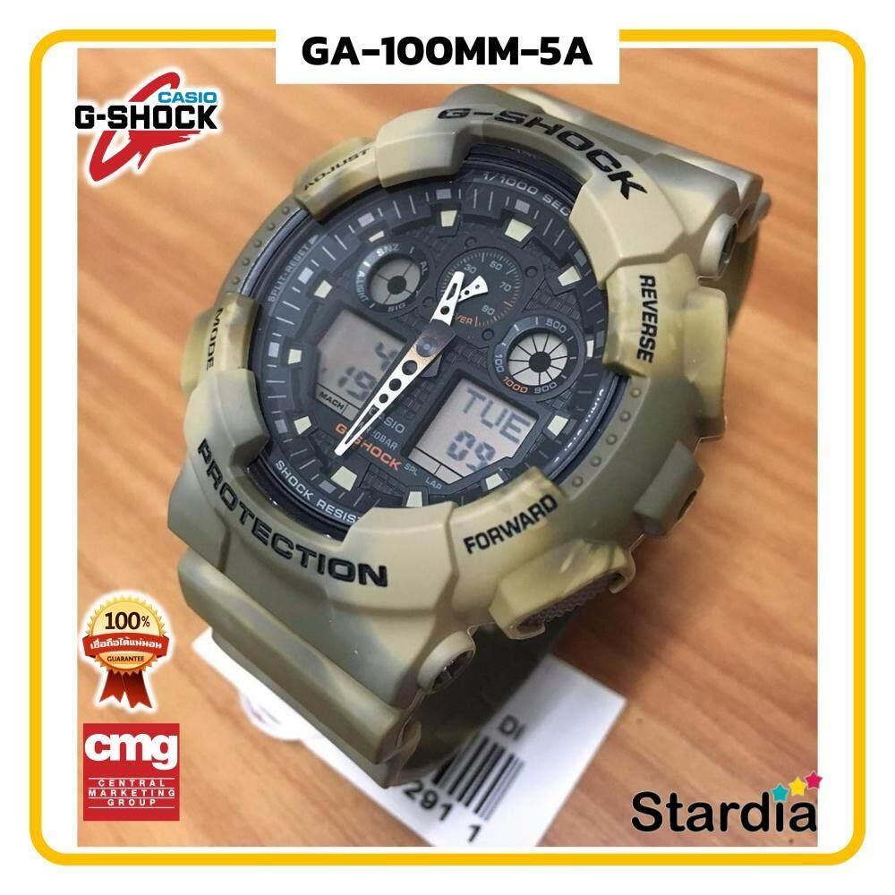สุดยอดสินค้า!! นาฬิกาข้อมือ นาฬิกา Casio นาฬิกา Gshock รุ่น GA-100MM-5A นาฬิกาผู้ชาย นาฬิกาผู้หญิง กันน้ำ - ของแท้ พร้อมกล่อง คู่มือ ใบรับประกัน CMG จัดส่ง kerry ทุกวัน มีประกัน 1 ปี สี พราง ดำ