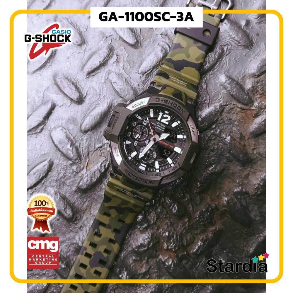 สุดยอดสินค้า!! นาฬิกาข้อมือ นาฬิกา Casio นาฬิกา Gshock รุ่น GA-1100SC-3A นาฬิกาผู้ชาย นาฬิกาผู้หญิง กันน้ำ - ของแท้ พร้อมกล่อง คู่มือ ใบรับประกัน CMG จัดส่ง kerry ทุกวัน มีประกัน 1 ปี สี ดำ พราง