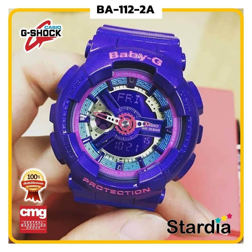 ขายดีมาก! นาฬิกาข้อมือ นาฬิกา Casio นาฬิกา Baby G รุ่น BA-112-2Aนาฬิกาผู้ชาย นาฬิกาผู้หญิง กันน้ำ - ของแท้ พร้อมกล่อง คู่มือ ใบรับประกัน CMG จัดส่ง kerry ทุกวัน มีประกัน 1 ปี