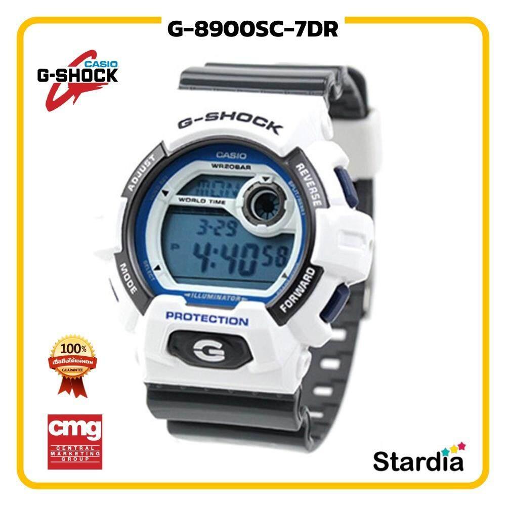 ลดสุดๆ นาฬิกาข้อมือ นาฬิกา Casio นาฬิกา Gshock รุ่น G-8900SC-7DR นาฬิกาผู้ชาย นาฬิกาผู้หญิง กันน้ำ - ของแท้ พร้อมกล่อง คู่มือ ใบรับประกัน CMG จัดส่ง kerry ทุกวัน มีประกัน 1 ปี สี ขาว