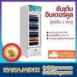 สอนใช้งาน  ประจวบคีรีขันธ์ MAMAJAIDEE ซันเด้น อินเตอร์คูล ตู้แช่เย็น 1 ประตู รุ่น SPA-0253 (8.9 คิว)