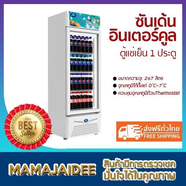 ประจวบคีรีขันธ์ MAMAJAIDEE ซันเด้น อินเตอร์คูล ตู้แช่เย็น 1 ประตู รุ่น SPA-0253 (8.9 คิว)