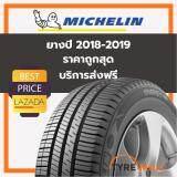ประกันภัย รถยนต์ ชั้น 3 ราคา ถูก เพชรบุรี ยาง MICHELIN รุ่น ENERGY XM2+ ขนาด 185/55R15