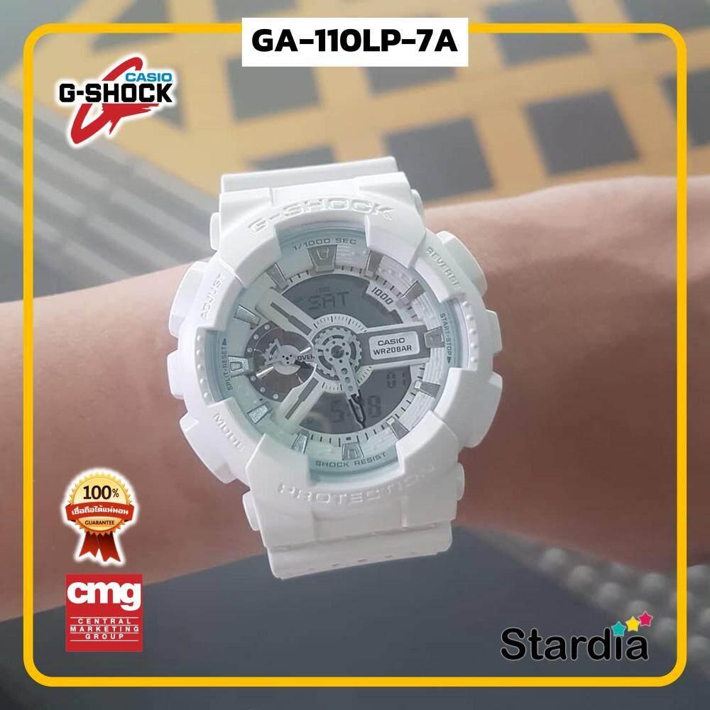 ขายดีมาก! นาฬิกาข้อมือ นาฬิกา Casio นาฬิกา Gshock รุ่น GA-110LP-7A นาฬิกาผู้ชาย นาฬิกาผู้หญิง กันน้ำ - ของแท้ พร้อมกล่อง คู่มือ ใบรับประกัน CMG จัดส่ง kerry ทุกวัน มีประกัน 1 ปี สี ขาว