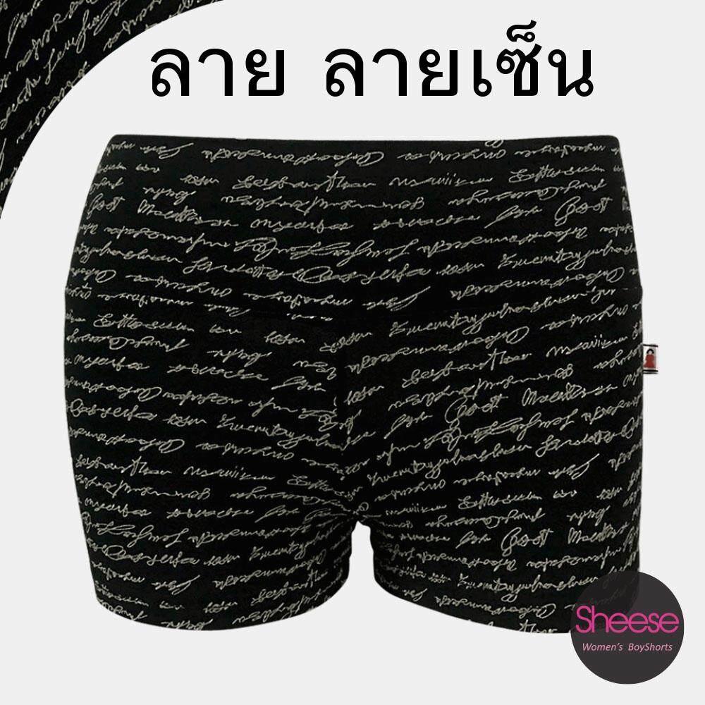 เก็บเงินปลายทางได้ ลายลายเซ็น กางเกงผ้ายืด ผ้านิ่มเด้ง ฟรีไซส์ Sheese (คละสีลายได้ ซื้อ 5 ตัว ส่งฟรี Kerry) กางเกงขาสั้นผู้หญิง กางเกงขาสั้น ผญ กางเกงใส่สบาย กางเกงซับใน กางเกงเลคกิ้ง กางเกงใส่นอน กาง