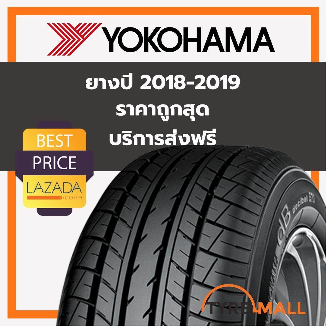 ประกันภัย รถยนต์ 2+ ยโสธร ยาง Yokohama รุ่น E70 dB ขนาด 185/60R15
