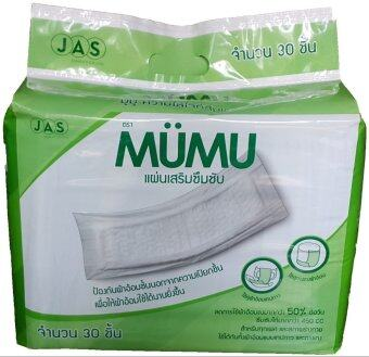 MUMU แผ่นเสริมซับ มูมู่ (30 ชิ้น x 4 แพ็ค)