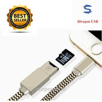 OTG iDrive - iDragon iUSBPro Lightning USB Card Reader Cable แฟลชไดร์ฟสำรองข้อมูลสำหรับ iPhoneIPad