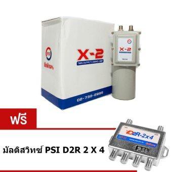 PSI หัวรับสัญญาณ รุ่น X2 LNB C-Band 2 Output(แถมฟรี Multi Switch D2R2X4 อุปกรณ์เพิ่มจุดรับชม สูงสุด 4 จุด)